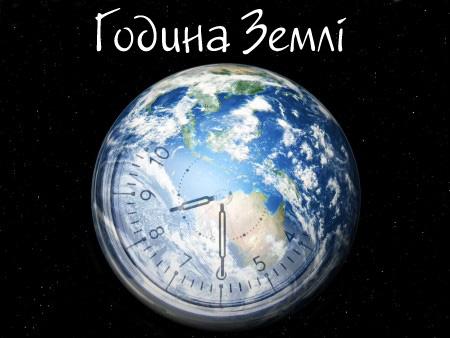 24 березня – Година Землі