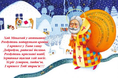 Від щирого серця вітаємо всіх з Днем Святого Миколая