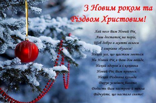 Прийміть сердечні вітання з Новим роком і Різдвом Христовим!
