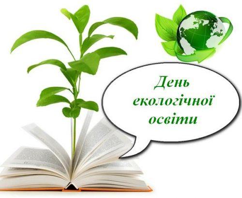 Всеукраїнська олімпіада з біології для абітурієнтів