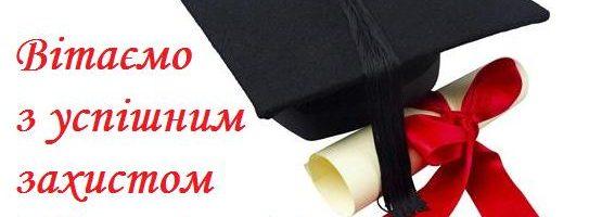 Захист дипломних робіт магістрів спеціальності «Екологія».
