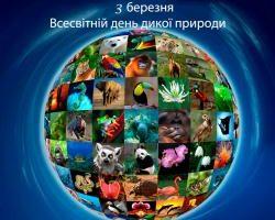 3 березня − Всесвітній день дикої природи