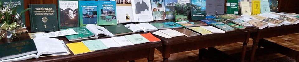 МНПК «Сучасний стан і перспективи розвитку ландшафтної архітектури, садово-паркового господарства, урбоекології та фітомеліорації»