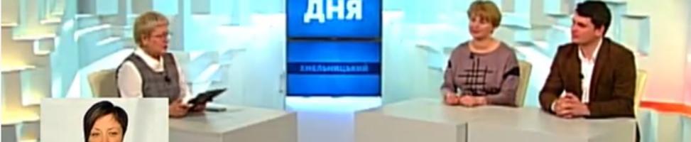 ТЕМА ДНЯ (телеканал UA: ПОДІЛЛЯ) – експерт Н.Г. Міронова