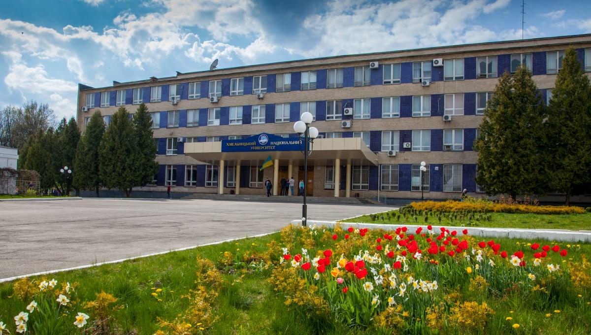 Міжуніверситетська академічна мобільність  студентів спеціальності «Екологія»  Хмельницького національного університету