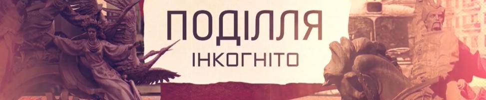 Поділля інкогніто. Спецвипуск – Ботанічний сад Хмельницького національного університету