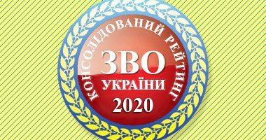 Хмельницький національний університет у сотні кращих ВНЗ України!