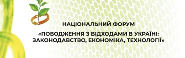Національний форум «Поводження з відходами в Україні: законодавство, економіка, технології»