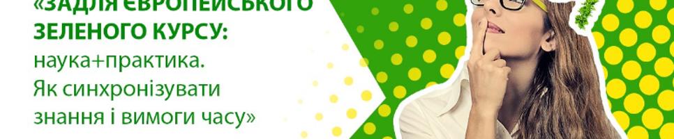 ЗУСТРІЧ СТУДЕНТІВ-ЕКОЛОГІВ ІЗ СТЕЙКХОЛДЕРАМИ НА ВСЕУКРАЇНСЬКОМУ РІВНІ #екоменеджериважливі