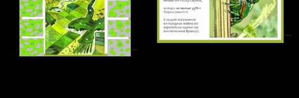 Вебінар «Екологічні мережі як сучасний інструмент охорони біоландшафтного різноманіття Європи»
