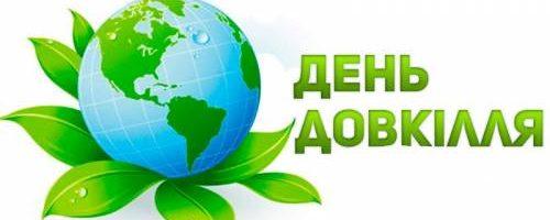 Всеукраїнський День довкілля 2021!