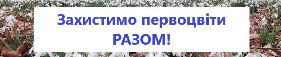 Захистимо первоцвіти РАЗОМ!