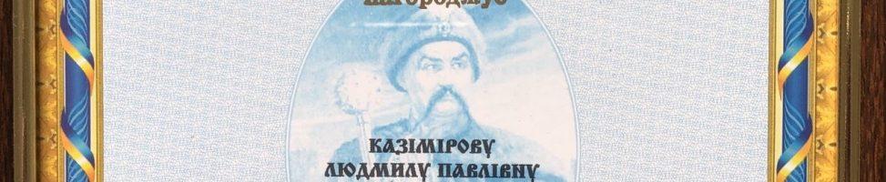 Вітаємо Л.П. Казімірову із нагородою!